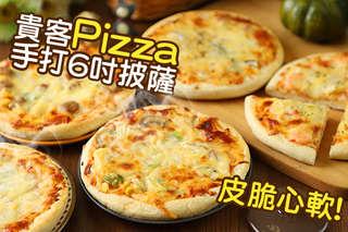 每片只要59元起,即可享有【貴客pizza】皮脆心軟手打6吋披薩〈任選8片/16片/24片/36片/48片,口味可選:田園蔬菜 / 和風章魚燒 / 夏威夷 / 什錦總匯 / 燻雞蘑菇〉