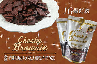 每包只要89元起,即可享有【chocky】IG爆紅款泰國布朗尼巧克力脆片餅乾〈3包/6包/8包/12包/18包/24包〉