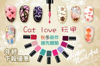 愉悅放鬆的美甲時光!【Cat love 玩甲】店內有可愛貓咪的溫馨陪伴,多種凝膠美甲款式可選,還有足部或手部深層保養,彷彿化身優雅名媛!