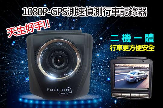 只要2099元,即可享有MIT-天生好手1080P-GPS測速偵測二合一行車記錄器一台