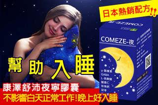 日本暢銷配方~【COMEZE康澤-舒沛夜寧膠囊】幫助入睡,紓解壓力,不影響白天正常工作,完整複方調整體質,不含安眠藥或抗組織胺等成份!