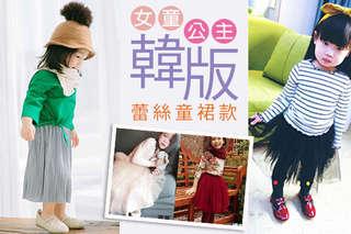【韓版女童公主蕾絲童裙款】飄逸優雅,柔美秀氣,搭配牛仔外套、橫條紋、素T都好看,把孩子的氣質襯托的更加純真可愛!