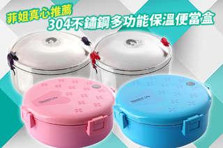 只要399元起,即可享有菲姐真心推薦-304不鏽鋼0.8L雙層保溫便當盒/1.2L多功能保溫便當盒等組合,0.8L雙層保溫便當盒顏色可選:紫色/紅色,1.2L多功能保溫便當盒顏色可選:藍色/粉色