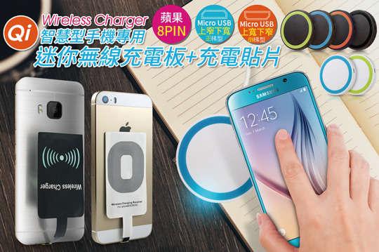 只要299元起(免運費),即可享有Qi智慧型手機專用迷你無線充電板/無線感應充電貼片等組合