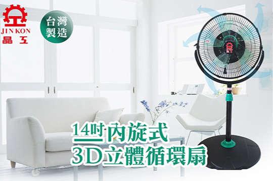 每入只要1380元起(免運費),即可享有台灣製【晶工】14吋360°內旋式循環扇〈一入/二入〉