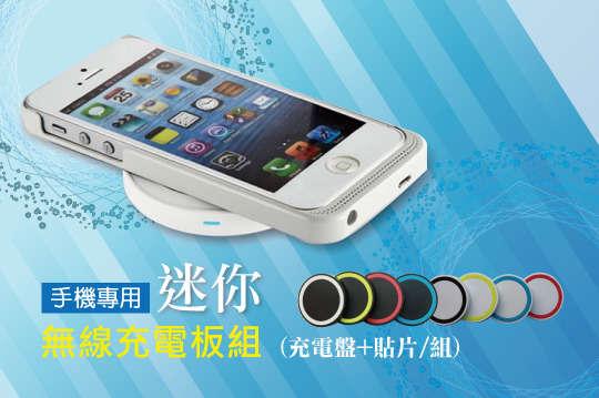 只要250元起,即可享有智慧型手機專用迷你無線充電板/充電板組(充電盤+貼片)等組合,充電板組機型可選:I5(S)/I6(S)/I6PLUS(S)/三星(Note 2.3.4)/三星(S3.S4.S5)/HTC(M7.M8.M9.E8.T6)/HTC(610.620.626.816.820),顏色隨機出貨