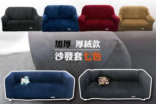 只要890元起,即可享有加厚厚絨款沙發套(一人座/二人座/三人座)等組合,顏色可選:黑色/棕色/酒紅色/深藍色/墨綠色/米黃色/香檳橘