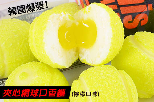 每條只要23元起,即可享有韓國爆漿夾心網球口香糖〈10條/20條/30條/45條,口味:檸檬〉