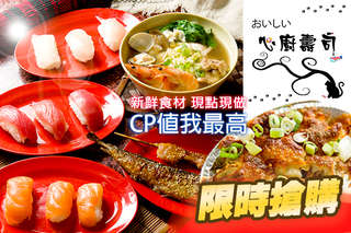 只要59元,即可享有【心廚壽司串燒屋】平假日皆可抵用100元消費金額〈特別推薦:烏龍麵、鮪魚、鮭魚、旗魚、秋刀魚、雞肉串、焗烤扇貝〉