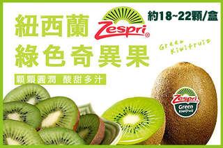 每盒只要724.8元起,即可享有紐西蘭【Zespri】巨無霸綠色奇異果〈一盒/二盒/三盒/四盒〉