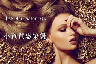只要777元,即可享有【SR Hair Salon 3店】小資質感染燙優惠專案〈資生堂洗髮 + 剪髮 + 資生堂海洋膠原蛋白燙髮/義大利Special(全染/挑染) 三選一 + 資生堂髮膜護髮 + 資生堂堅果油調理 + 造型吹整〉