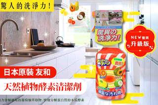每罐只要276元起,即可享有日本原裝【友和】天然植物酵素清潔劑(500ML)〈一罐/三罐/六罐/九罐〉