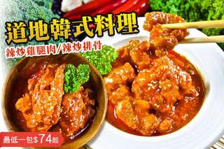 給沒時間煮飯的你,餐餐吃飽又美味的快速選擇!【道地韓式料理】,濃郁香辣的傳統韓式滋味,讓你不用出門就能吃到一級韓味!