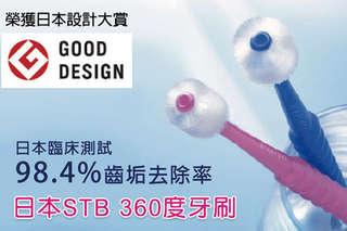 FB 知名部落客 幸福人妻 大推薦,小貝比刷牙利器!【日本STB原裝蒲公英360度 專利機能牙刷】360度立體圓柱專利設計,0.09 mm極細刷毛,全家大小都有適合的款式可選!