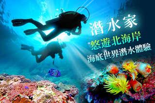 只要1380元,即可享有【潛水家】悠遊北海岸海底世界潛水體驗〈潛水課程介紹與指導+潛水裝備(含:浮力衣、防寒衣、面鏡、呼吸管、調節器、氣瓶、防滑蛙鞋、潛水手套) + 潛水體驗 + 水中拍照(可供電子檔) + 200萬意外險〉