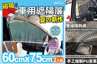 每入只要150元起,即可享有日本【idea auto】日式新款磁吸式遮陽簾〈2入/4入/8入/16入/20入〉