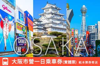 只要149元,即可享有【日本-大阪市營乘車券(實體票)】大阪市營一日乘車券(一份)