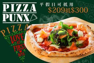 只要209元,即可享有【Pizza Punx《披薩胖》】平假日可抵用300元消費金額 〈特別推薦:帕馬火腿、煙燻鮭魚、藍紋培根、匈牙利臘腸(辣)〉