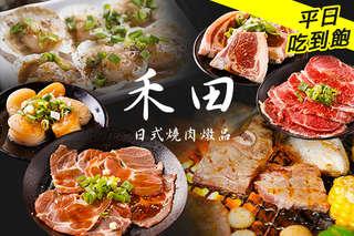 只要448元起,即可享有【禾田日式燒肉燉品】A.平日單人吃到飽 / B.平日三人吃到飽