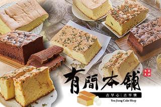 大高雄內多間分店~【有間本舖古早味蛋糕】秉持當天現烤現做現賣的堅持,每一天都是最新鮮的味道呈現給每一位顧客!