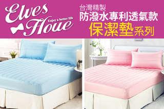 只要299元起,即可享有【CERES】台灣精製防潑水專利透氣款枕頭保潔墊一組/雙人床包式保潔墊一入/雙人加大床包式保潔墊一入/雙人床包保潔墊三件套一組/雙人加大床包保潔墊三件套一組,顏色可選:甜心粉/天空藍