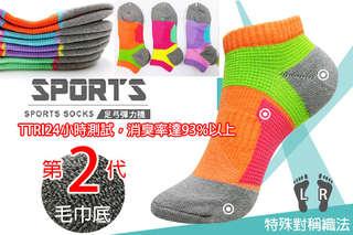 每雙只要69元起,即可享有台灣製造足弓防護除臭毛巾底機能運動襪〈任選3雙/5雙/10雙/18雙/24雙/36雙,款式可選:女款(22-25CM)/男款(25-28CM),多種顏色可選〉