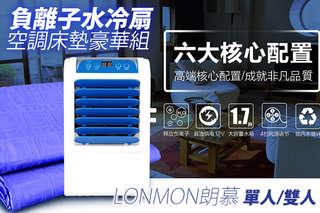 只要2499元起,即可享有【LONMON 朗慕】負離子水冷扇空調床墊豪華組(單人/雙人)一入