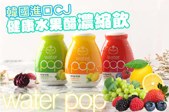 每入只要140元起,即可享有韓國進口CJ健康水果醋濃縮飲〈任選1入/2入/4入/6入/8入/12入,口味可選:青葡萄/檸檬/綜合莓果〉