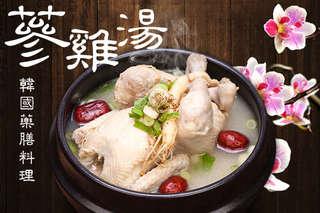 【韓國藥膳料理-蔘雞湯】採用上選高麗蔘及韓國特產整隻珍珠雞,精燉八小時,肉質軟嫩、入口即化,湯汁鮮潤美味,回家只要加熱五分鐘即可輕鬆上桌!