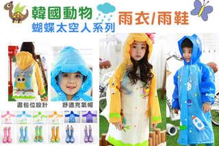 每入只要339元起,即可享有韓國動物/藍色太空人/紫色蝴蝶系列兒童雨衣/雨鞋〈1入/2入/3入/4入/6入/8入,款式可選:雨衣/雨鞋,顏色可選:動物(粉色/綠色/藍色/橙色)/藍色太空人/紫色蝴蝶,尺寸可選:S/M/L〉