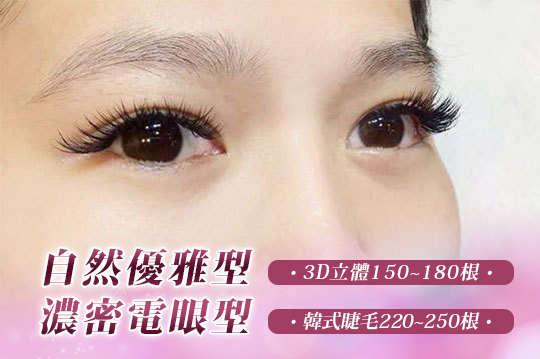 創造出最迷人的超級電眼,上班族必備!【艾莉莎美睫藝術】獨特嫁接手法讓睫毛看起來像天生般自然!只要399元起,變身誘惑發電機!