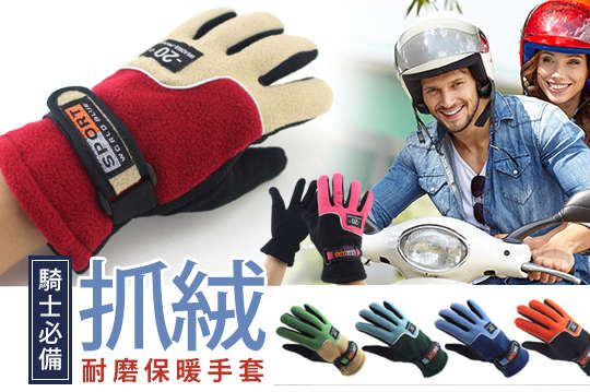 每雙只要89元起,即可享有騎士必備!男女款耐磨抓絨保暖手套〈任選1雙/2雙/4雙/6雙/8雙/16雙,顏色可選:紅/藍/海藍/淺綠/橙/玫紅〉