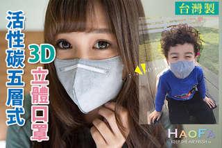【台灣製-活性碳五層式3D立體口罩】3D立體氣室,服貼臉型,基本布料5層,透過多層布質製程,對髒空氣的過濾能提升至90%以上,台灣製造最優質首選!