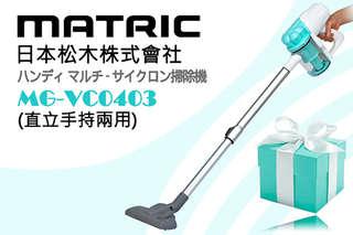 【日本松木 輕巧型手持吸塵器(MG-VC0403)】輕量級人體工學設計,可直立/手持兩用,使用輕鬆不費力,讓你打掃更方便,再也不被笨重的吸塵器綁手綁腳啦!