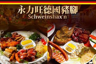 只要699元(雙人價),即可享有【永力旺德國豬腳】A.德式雙人風味分享 / B.雙人德式澎派餐