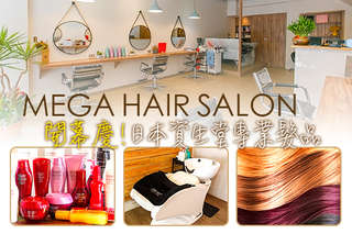 只要399元起,即可享有【MEGA HAIR SALON】A.專業造型洗剪護 / B.極緻柔潤修護護髮 / C.資生堂高質感染髮(不限髮長)