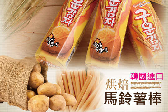 每盒只要25元起,即可享有韓國進口【HAITAI 海太】烘焙馬鈴薯棒〈8盒/12盒/30盒〉