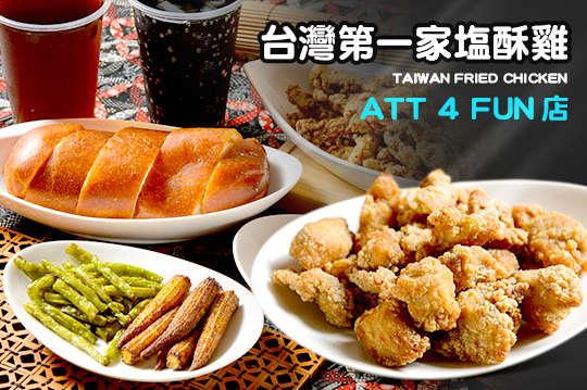 只要230元起(雙人價),即可享有【台灣第一家塩酥雞(ATT 4 FUN店)】A.海陸肉食主義共享餐 / B.小資好健康飽飽餐