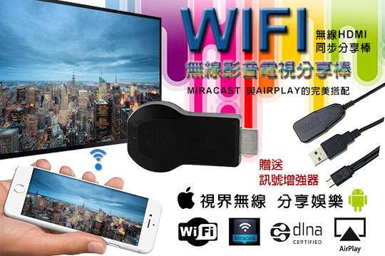 每入只要498元起,即可享有WIFI蘋果及安卓手機均適用電視分享棒〈一入/二入/四入/六入/八入〉每入加贈訊號增強器一入