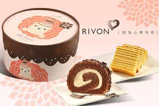 只要199元起,即可享有【禮坊】A.巧克力天使蛋糕一入 / B.白雪黑森林蛋糕捲一入 / C.皇家牛奶米千層蛋糕一入