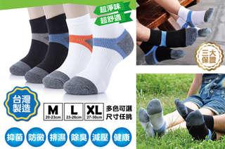 每雙只要145元起,即可享有【OEC生活玩家】台灣製SGS檢驗奈米除臭銀纖維運動襪〈4雙/6雙/8雙/10雙,尺寸可選:A組L號(24~27cm,一般男女皆可)/B組XL號(27~30cm,特大腳Y男生),顏色皆隨機出貨〉
