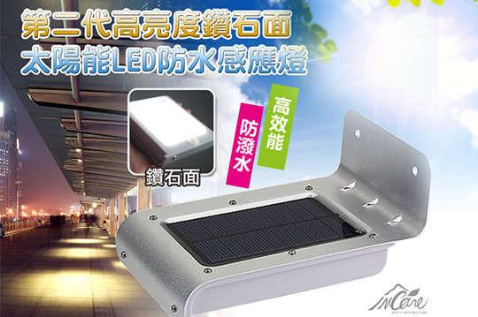 每入只要289元起,即可享有新太陽能LED防水感應燈〈1入/2入/3入/6入/16入〉