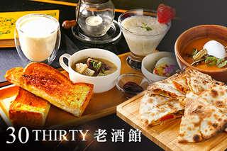 只要258元起,即可享有【30 Thirty 老酒館】A.單人豪華饗宴 / B.浪漫獨享早午餐
