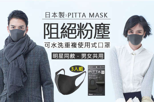 每入只要55元起,即可享有日本製【PITTA MASK】明星同款阻絕粉塵可水洗重複使用式黑口罩〈3入/9入/18入/24入〉