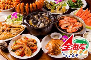 【全海岸活蝦餐廳】美味不敗老字號的連鎖海鮮店家!飽滿肥碩的彈牙蝦隻,麻油蝦、蔥爆蝦 、酸辣蝦等選擇,還有多樣現炒熱菜佳餚,超值好康套餐快來搶!