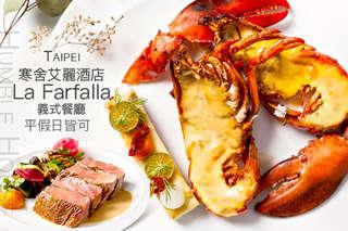 每張只要998元起,即可享有【台北寒舍艾麗酒店-LA FARFALLA義式餐廳】平假日午晚餐飲1300元抵用券