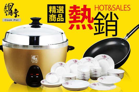 只要2999元(含運費),即可享有鍋寶全能304不銹鋼11人份電鍋一入 + 24件餐盤組一組 + 28CM平底鍋一入