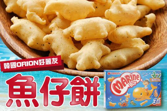 每盒只要49元起,即可享有【韓國ORION好麗友】好多魚系列餅乾〈6盒/10盒/18盒〉