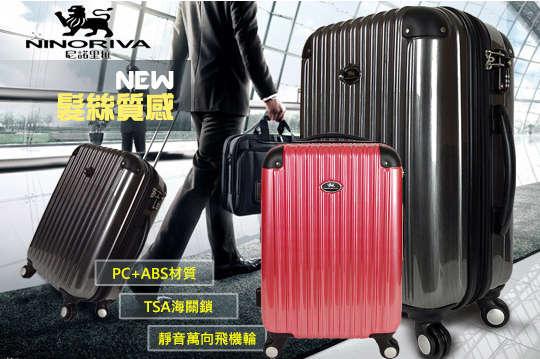 只要1559元起,即可享有義大利【NINORIVA】20吋/24吋/28吋新髮絲紋拉桿行李箱任選一件,顏色可選:鐵灰色/洋紅色/深藍色