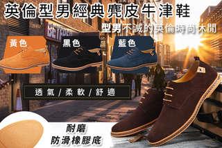 每雙只要699元起,即可享有英倫型男經典麂皮牛津鞋〈任選一雙/二雙/四雙/六雙/八雙,顏色可選:黑色/藍色/黃色/棕色,尺寸可選:41/42/43/44/45〉